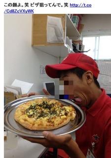 ピザポケットバイトテロ