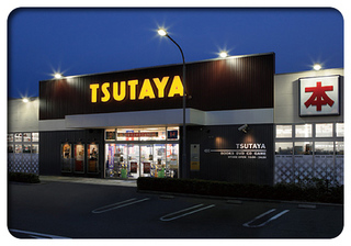 TSUTAYAバイト評判