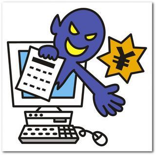 悪質な詐欺サイト